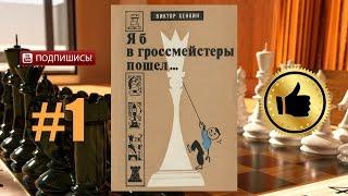 Уроки шахмат. ♔ «Я б в гроссмейстеры пошёл...» Виктор Хенкин. часть 1 ♚
