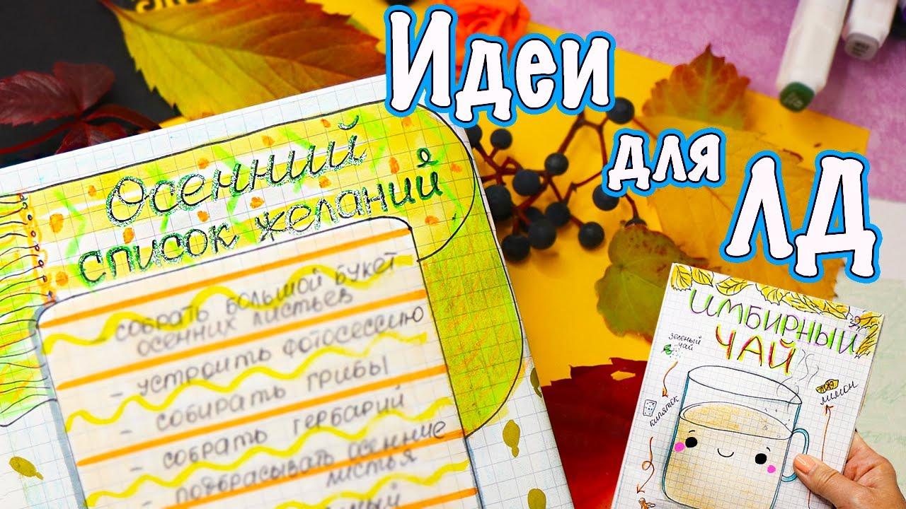 Осенние желания🧡 Идеи для ЛД Часть 45