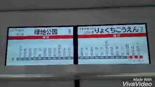 御堂筋線30000系31604f  北大阪急行線内車内案内表示