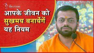 आपके जीवन को सुखमय बनाएंगे यह नियम | HD | Shri Sureshanandji