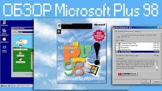 Обзор Microsoft Plus 98