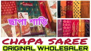 Printed saree (chapa), Handloom, Soft & Hard Dhakai jamdani, Tasar Saree Manufacturer & Wholesaler
