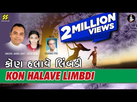 Kon Halave Limdi | Singer: Manoj Dave, Sachi | Music: Gaurang Vyas