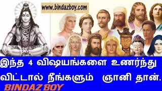 First stage of self realization|bindazboy| Tamil | 4 things to be relalized to become gnani