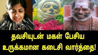 மகளுடன் தவசி பேசிய உருக்கமான கடைசி வார்த்தை! | Thavasi Wife Video | Thavasi Wife Emotional Video