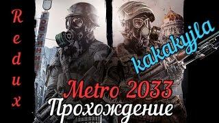 Прохождение Metro 2033 Redux #8 | Мрачная Библиотека