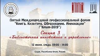''Библиотечная инноватика и управление'' (''Крым 2019'') Часть 2