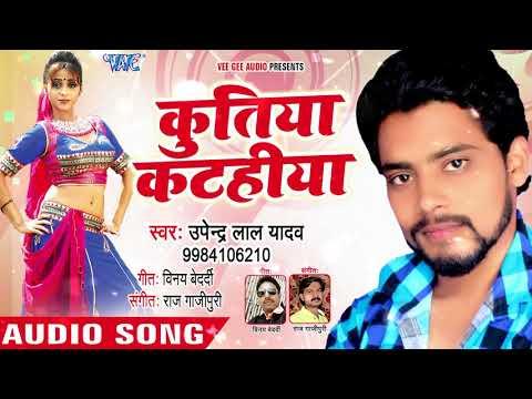 कुतिया कटहिया - Kutiya Katahiya - Upendra Lal Yadav - Bhojpuri Hit Song 2018