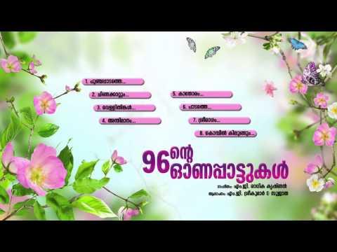 96 ന്റെ ഓണപ്പാട്ടുകള് | 96 NTE ONA PATTUKAL | Onam Festival Songs Malayalam | M.G.Sreekumar
