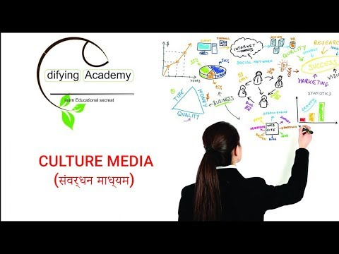 CULTURE MEDIA (संवर्धन माध्यम) || Culture medium