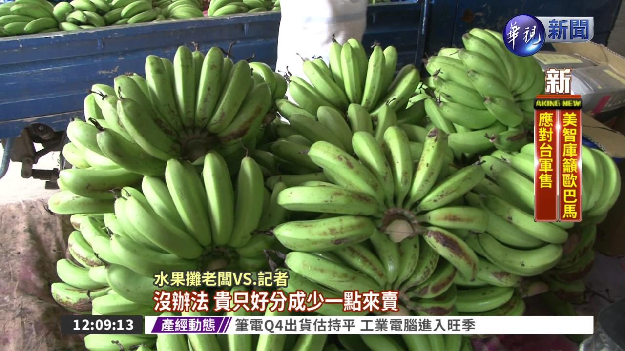 香蕉飆78.5元天價! 回穩等明年 - YouTube