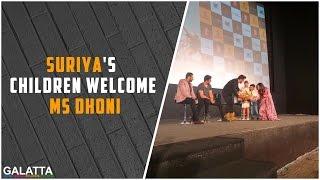 Suriya's children welcome MS Dhoni