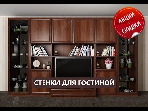 Стенки в гостиную [на заказ] по индивидуальным размерам Пит Мебель