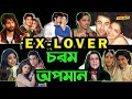 Breakup পর EX-LOVER  কে নিয়ে অপমানজনক মন্তব্য!  জানলে চমকে যাবেন! Bollywood Celebs | Star Golpo