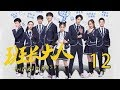 watch he video of 班长大人 12丨The Big Boss 12(主演:李凯馨,黄俊捷)English Sub