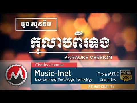 កុលាបពីរទង ភ្លេងសុទ្ធ ទូច ស៊ុននិច - Kolab pi tong Pleng sot - karaoke