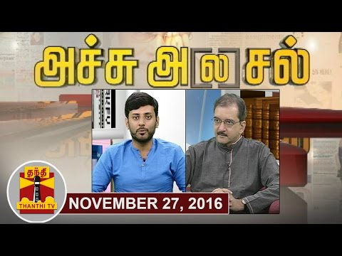 (27/11/2016) Achu A[la]sal | Trending Topics in Newspapers Today | Thanthi TV