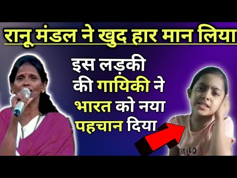 ranu-mondal-हार-गई-😂_lata-mangeshkar-song-viral-after-ranu-mondal-song//-lata-mangeshkar-full-song
