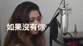 如果沒有你 - 莫文蔚 cover by Carmen Kassidi Yau