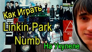 Linkin Park - Numb (Видео Урок Как Играть На Укулеле) Разбор