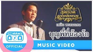 บุญพี่ที่น้องรัก - เพลิน พรหมแดน[Official MV]