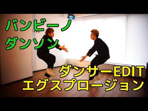 「ダンソン」 バンビーノ ダンサーEDIT 【踊ってみたんすけれども】 エグスプロージョン