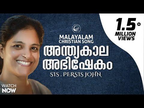 Thee Pole Iranganame| Anthyakala Abhishekam Live |Sis . PERSIS JOHN