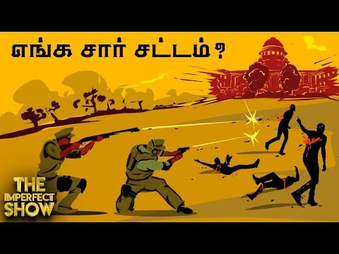 தெலங்கானா என்கவுன்டருக்குப் பின்னால் நடந்தது என்ன? | தி இம்பர்ஃபெக்ட் ஷோ 06/12/2019