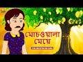 Download lagu মোচওয়ালা মেয়ে - Mochwala Meye | Rupkothar Golpo | Bangla Cartoon | Bengali Fairy Tales | Koo Koo TV