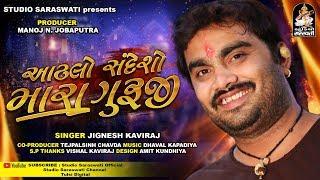 JIGNESH KAVIRAJ Aatalo Sandeso Mara Guruji જીગ્નેશ કવિરાજ ગુરુપૂર્ણિમા સ્પેશ્યલ ૨૦૧૯