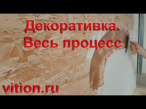 Отделка балкона декоративной штукатуркой видео своими руками