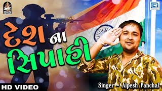 Desh Na Sipahi Alpesh Panchal 15 August Special New Gujarati Song Full Song