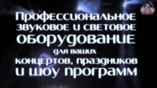 Аренда звукового и светового оборудования(Продюсерский центр Олега Романенко предлагает звук концертного уровня JBL VRX (райдерный, мощность до 14 кВт..., 2011-04-14T09:49:08.000Z)