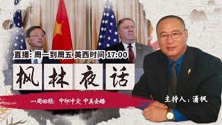 一周回顾:中印冲突 中美会晤《枫林夜话》第70期 2020.06.19