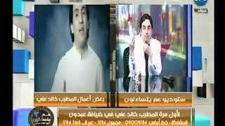 المطرب خالد علي : القائمون على الميديا يسيرون بمبدأ