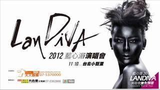 LanDIVA 2012 藍心湄演唱會【搶先預習/第1彈】1992~1995 寶麗金全主打