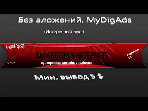Без вложений MyDigAds (Интересный Букс) Вопросы - Ответы. мин. вывод 5 $ сайт