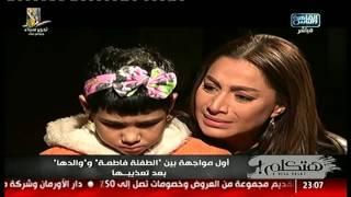 هتكلم | أول مواجهة بين الطفلة فاطمة ووالدها بعد تعذيبها!
