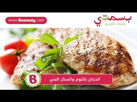 طريقة عمل الدجاج بالثوم والسكر البني : وصفة من بسمتي - www.basmaty.com