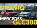 2018 Alfa Romeo Stelvio vs Mercedes-Benz GLC Comparison