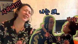 옷 사달라고 폭주하는 32살의 고은아...