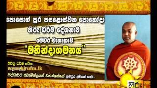 Poson Pohoda Hiru Dharma Deshanawa - Mahindagamanaya - 19th June 2016