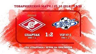 """""""Спартак"""" (2002 г. р.) - УОР №5 1:2"""