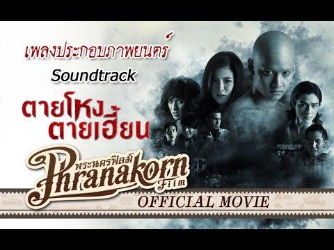 ตายโหงตายเฮี้ยน MV.รักเธอจริงๆ OST.ตายโหงตายเฮี้ยน (Official Phranakornfilm)
