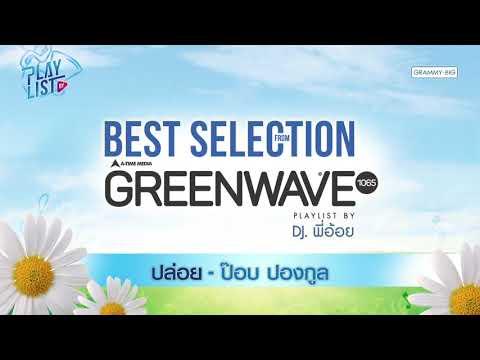 รวมเพลง best selection from Green Wave เพลงเพราะโดนใจโดย DJ พี่อ้อย