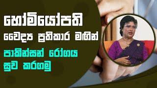 හෝමියෝපති වෛද්ය ප්රතිකාර මඟින් පාකින්සන් රෝගය සුව කරගමු | Piyum Vila | 21 - 10 - 2021 | SiyathaTV Thumbnail