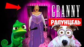 СОБАКА ИГРАЕТ В GRANNY ►МОД ПРИНЦЕССА РАПУНЦЕЛЬ ГРЕННИ ► Dog playing Princess Rapunzel in Granny