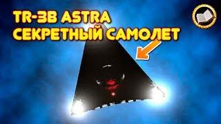 TR-3B ASTRA Секретный Самолет США проекта Аврора