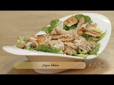 سلطة سيزار / خفيف و ظريف / فارس جيدي / Samira TV