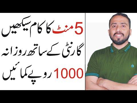 How To Earn Money on Fiverr || Short Skill For Fiverr || Make Money Online in Pakistan